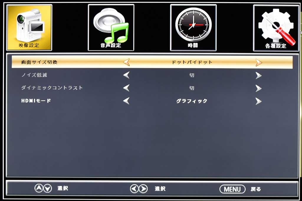「HDMIモード」は「グラフィック」と「ビデオ」が選べるがパッとみ効果の違いが分からない。実はこの設定は……