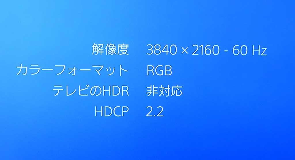 PS4 ProでもちゃんとRGBで4K/60Hz接続ができた。HDR非対応が惜しい