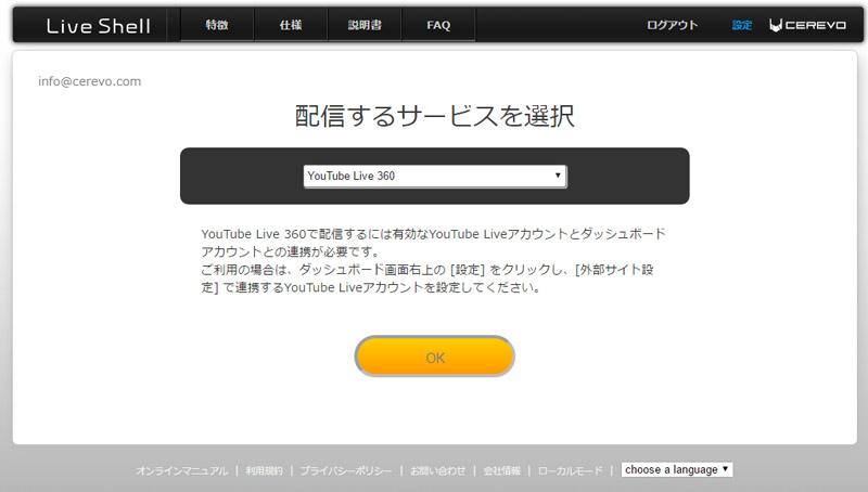 DashboardのみでYouTube Liveの360度ライブ配信が設定できる