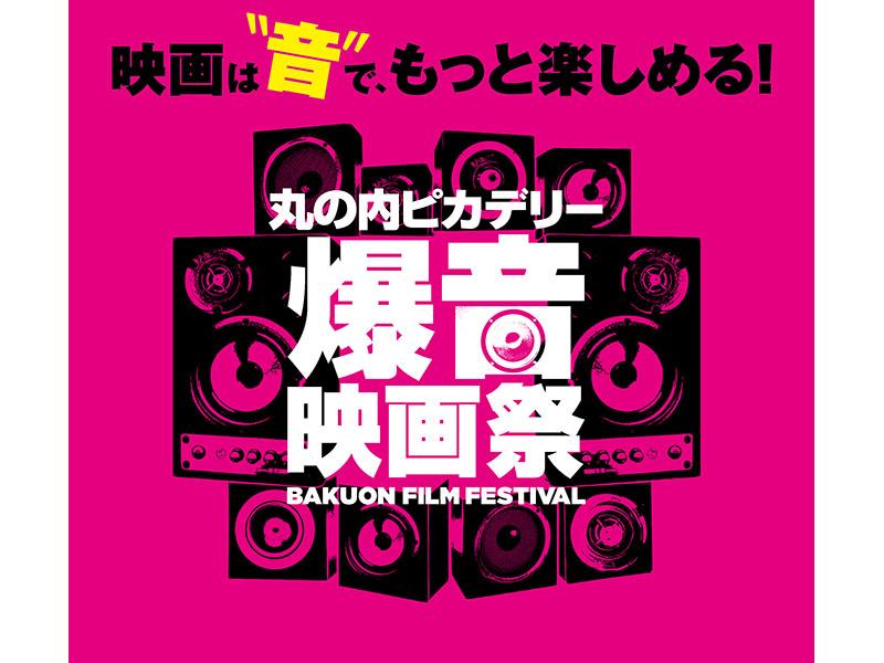 丸の内ピカデリー爆音映画祭が3月25日から2週間開催