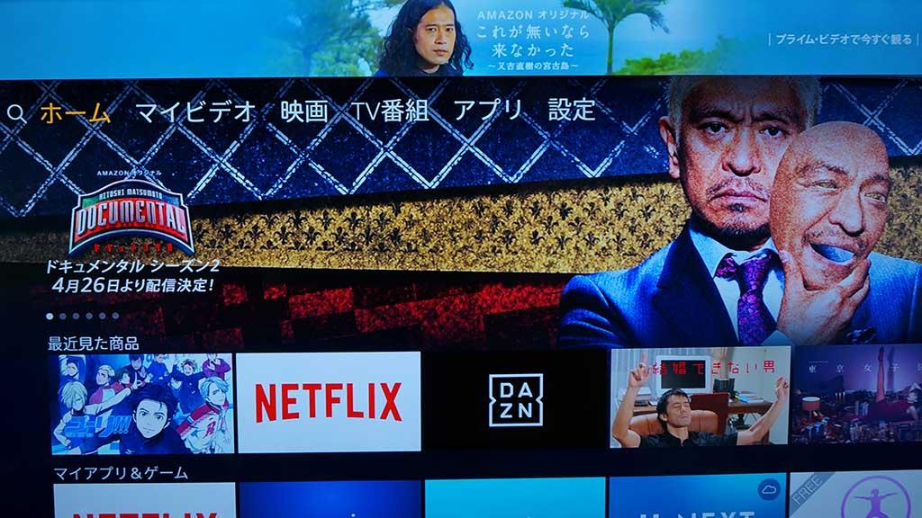 視聴中の番組やよく使うアプリを上部に表示