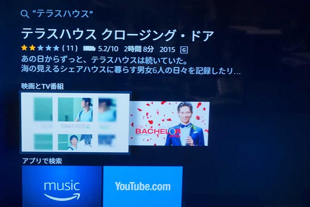 「テラスハウス」の検索結果は、プライムビデオ関連のものだけ。同種の恋愛リアリティショーであるバチェラージャパンがヒットしている