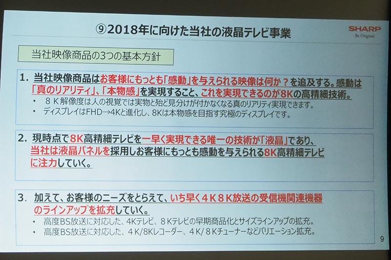 2018年に向けた液晶テレビ事業