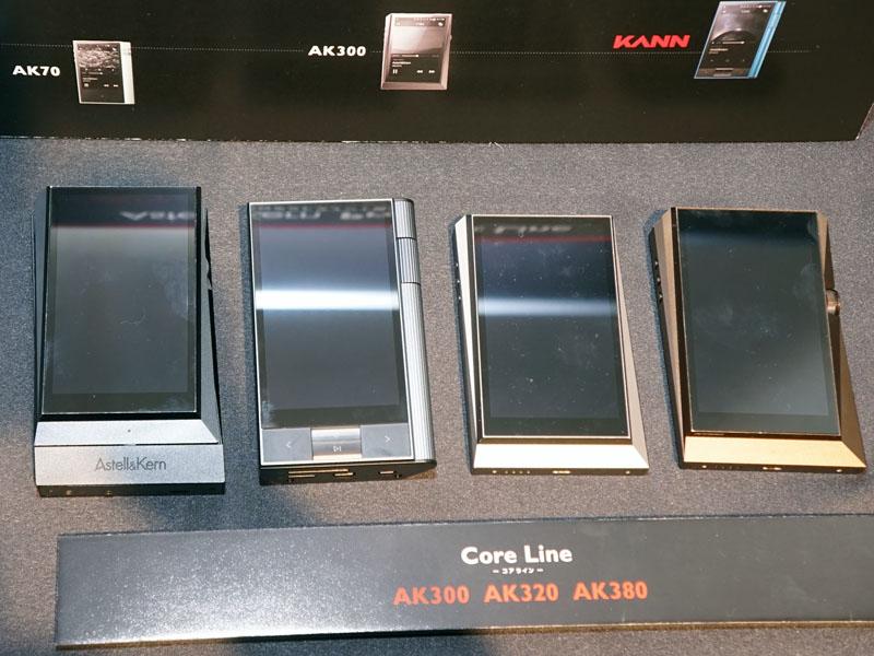 左からAK300+AMP、KANN、AK300、AK380