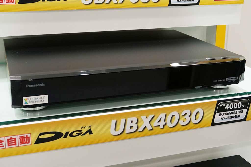 DMR-UBX4030