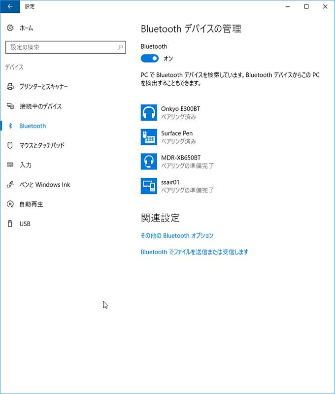 Windows 10のBluetooth設定画面