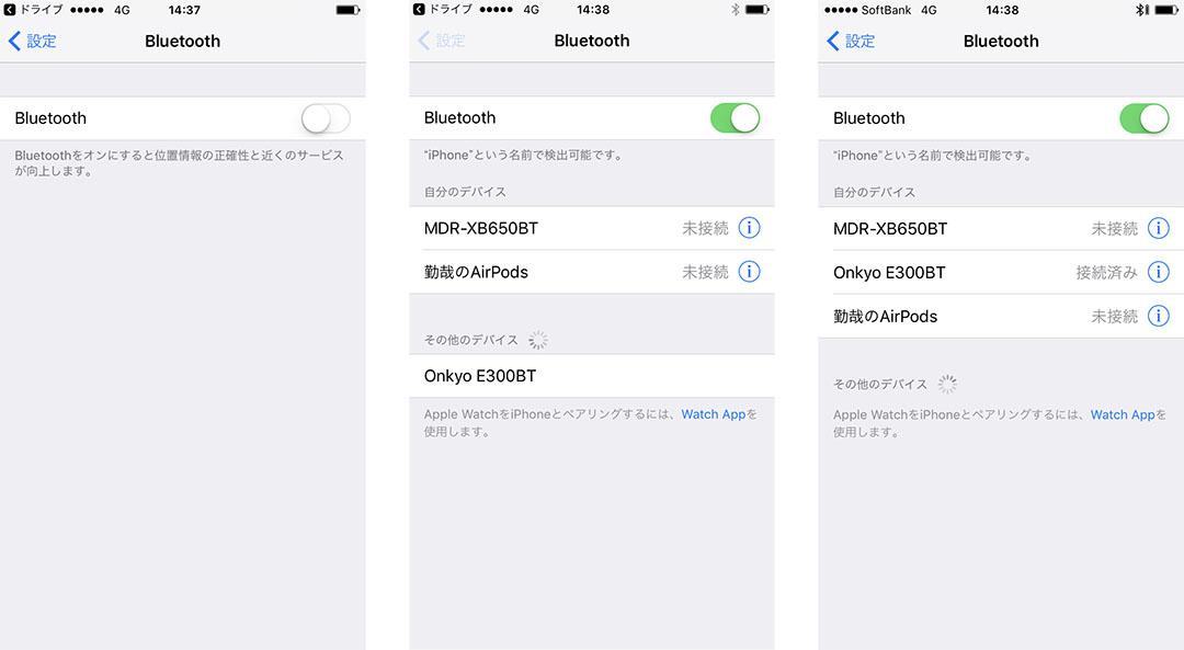 (1)iPhoneのBluetooth設定画面→(2)Bluetoothを有効にすると、ペアリング済みのデバイスが「自分のデバイス」、ペアリング候補のデバイスが「その他のデバイス」に一覧表示される→(3)目的のデバイスを見つけてペアリングを行なうと、現在どの機器に接続しているか表示される