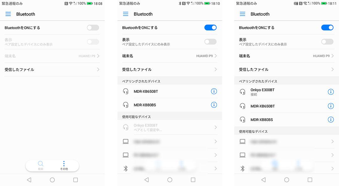 (1)AndroidのBluetooth設定画面→(2)周囲のペアリングできるデバイスは「使用可能なデバイス」としてリストアップされるので、目的のデバイスを見つけてペアリングしよう→(3)デバイス名は製品型番であることが多い