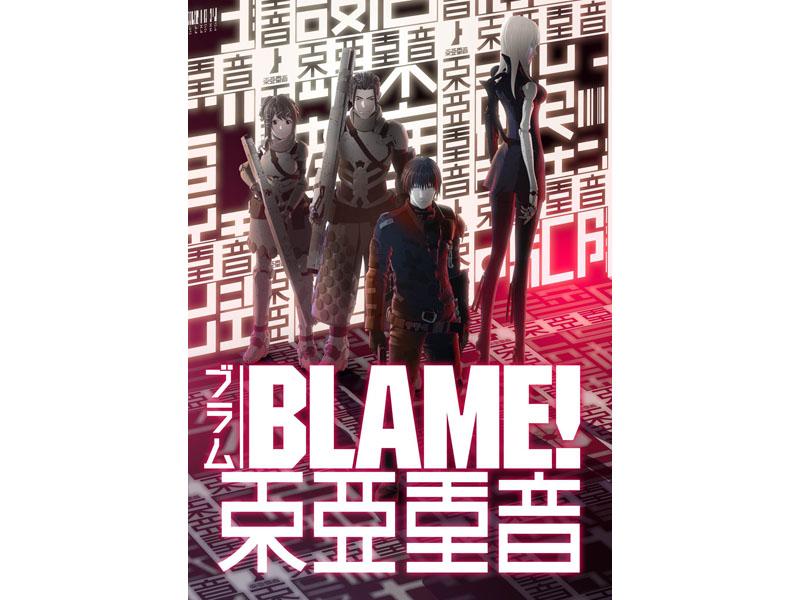 "BLAME! 東亜重音<br><span class=""fnt-70"">(c)弐瓶勉・講談社/東亜重工動画制作局</span>"