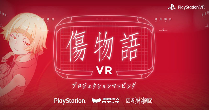"PlayStation VRを使ったコンテンツ「傷物語VR」<BR><span class=""fnt-70"">(C)西尾維新/講談社・アニプレックス・シャフト</span>"
