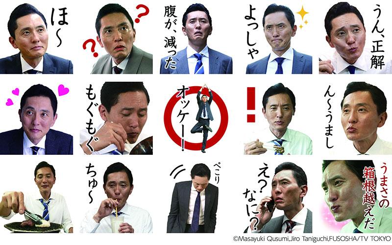 テレビ東京のTVドラマ「孤独のグルメ」LINEスタンプ
