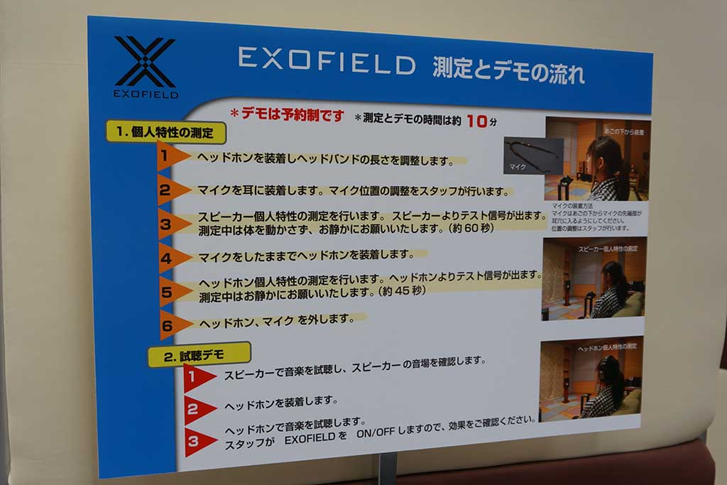 ビクターの新ヘッドフォン技術「EXOFILED」の体験には予約が必要