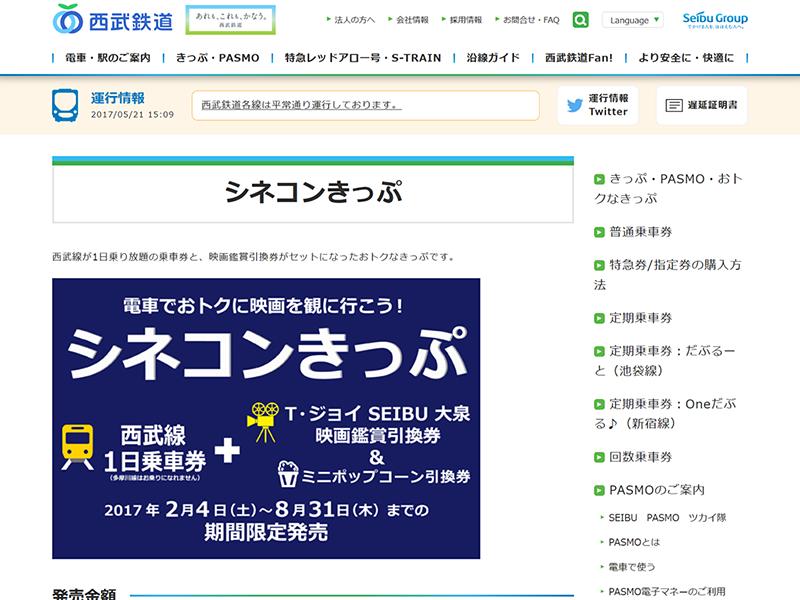 """西武鉄道の「シネコンきっぷ」(<a href=""""https://www.seiburailway.jp/"""" class=""""n"""" target=""""_blank"""">西武鉄道Webサイト</a>より)"""
