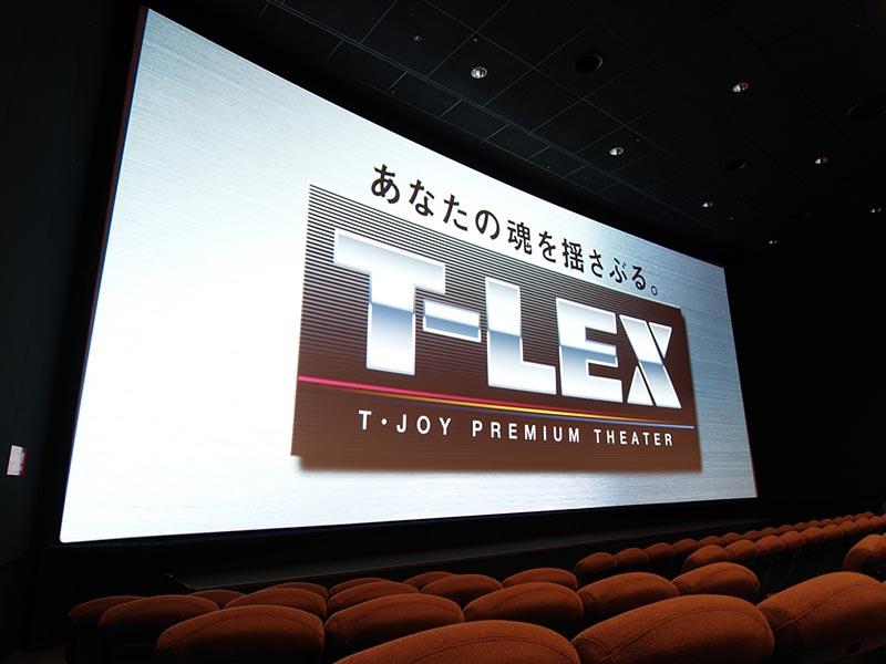 大型スクリーンが特徴の「T-LEX」