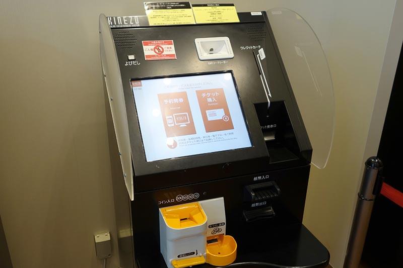 自販機は現金にも対応