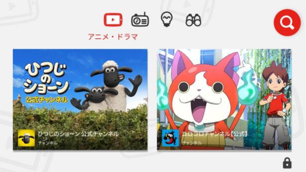「YouTube Kids」の画面イメージ