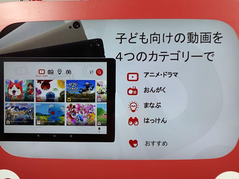 アプリ内には「アニメ・ドラマ」、「おんがく」、「まなぶ」、「はっけん」の4カテゴリを用意