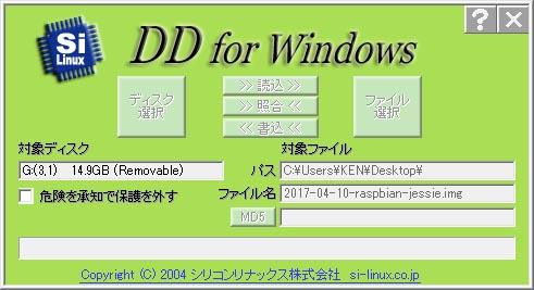OSのイメージファイルを、DD for windowsでmicroSDカードに書き込む