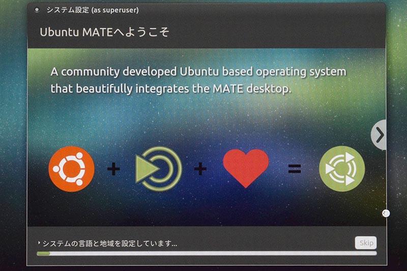 Ubuntu MATEの設定画面