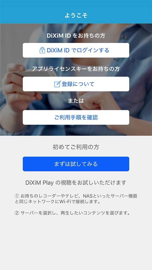 DiXiM Play iOS。お試し視聴に対応