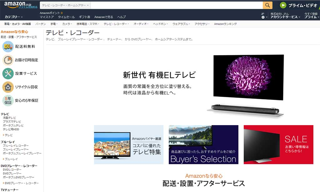 Amazonテレビストア