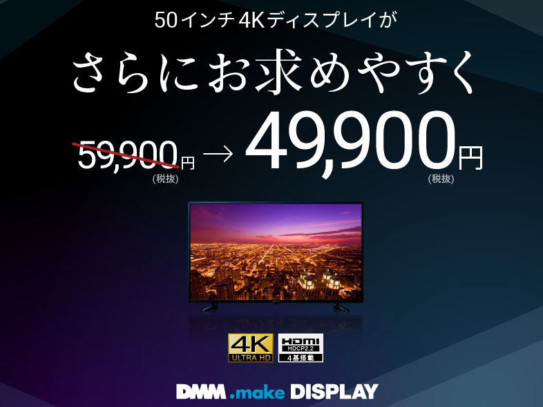 4K50型「DME-4K50D」が49,900円に値下げ