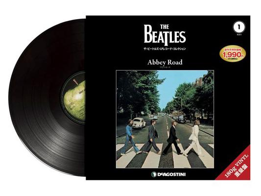 隔週刊「ザ・ビートルズ・LPレコード・コレクション」