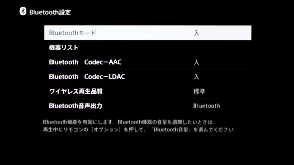 Bluetooth設定の画面。コーデックはSBCだけでなく、AACやLDACにも対応している。Bluetoothイヤホンやスピーカーに合わせて選択しよう