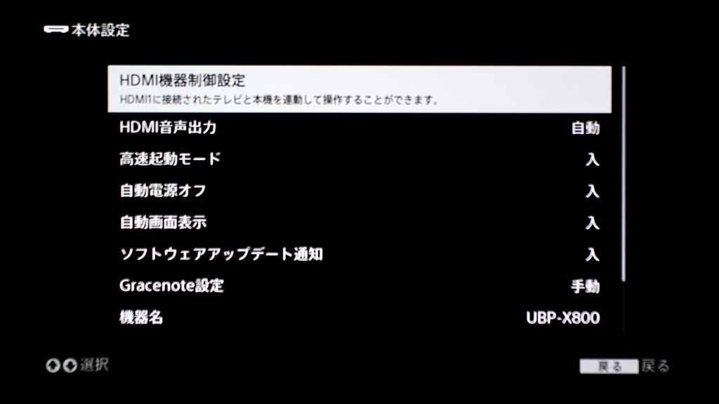 HDMI機器制御設定などの基本設定から、CD再生時の曲名表示「Gracenote設定」など、細かな機能が備わっている