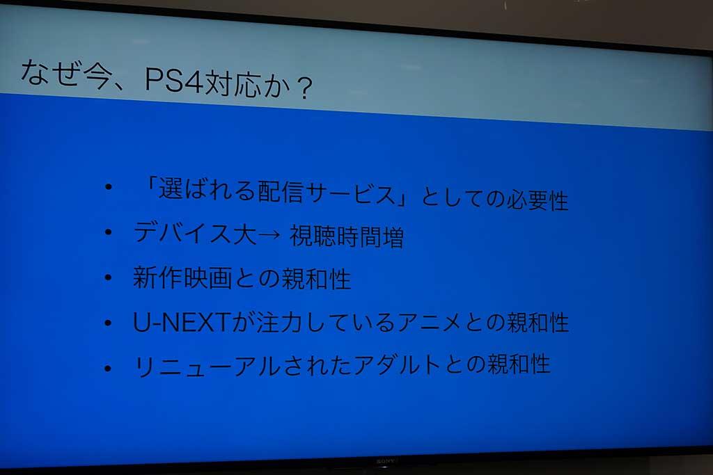 PS4対応の理由