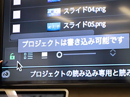 ロック機能が追加。緑の鍵のアイコンが表示されると編集可能な状態
