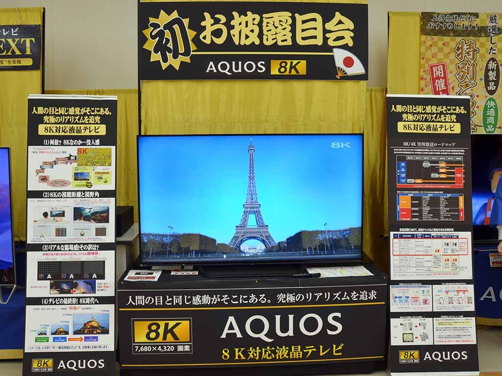 関西で「AQUOS 8K」を初披露