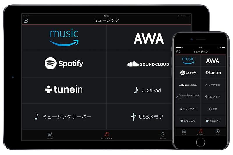 HEOSの対応サービスとしてPrime Musicも加わる