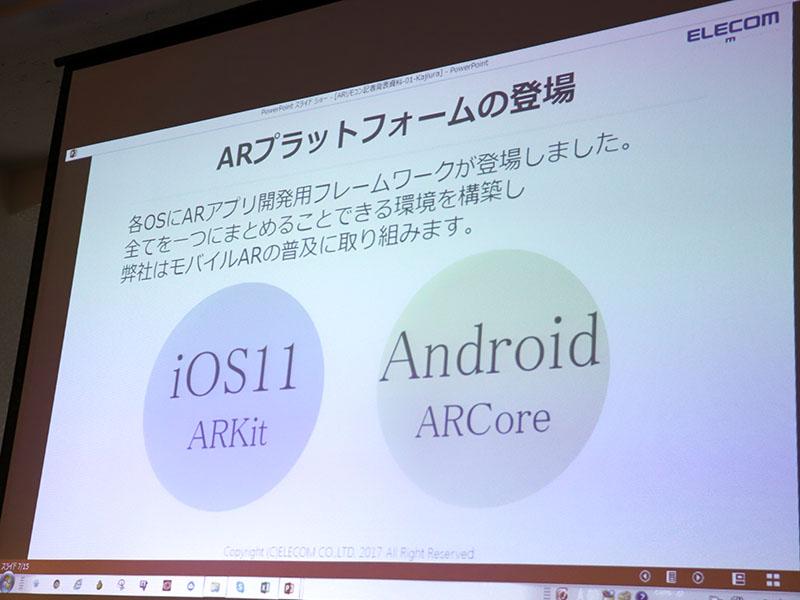iOS 11でARKit登場、iOS/AndroidのARアプリ開発用フレームワークがそろった