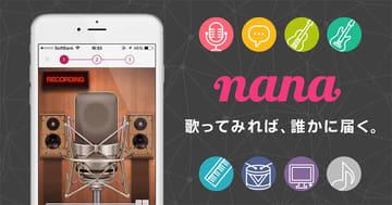 音楽SNS「nana」ユーザー500万人突破。TASCAM製品などプレゼントも 音楽投稿/コミュニティサービス「nana」