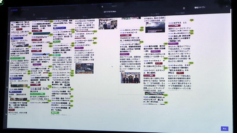 MiyouTVの番組表画面