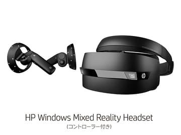 HP、59,800円のWindows MR対応HMD+コントローラー HP Windows Mixed Reality Headset(コントローラー付き)