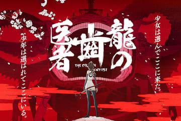 スタジオカラー「龍の歯医者」特別版が12月劇場上映。Blu-ray先行販売も 「龍の歯医者」特別版 ※ジャケットとは異なります(C)舞城王太郎, nihon animator mihonichi LLP./ NHK, NEP, Dwango, khara