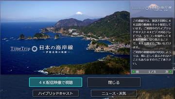 日本初、フジテレビが地上波放送と同時に4K HDR配信。HLG採用 TimeTrip 日本の海岸線~伊能忠敬の軌跡~