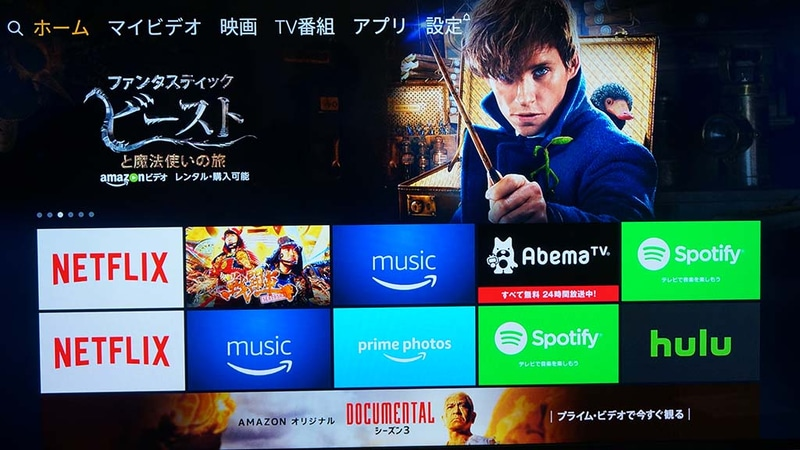新Fire TVのトップページ