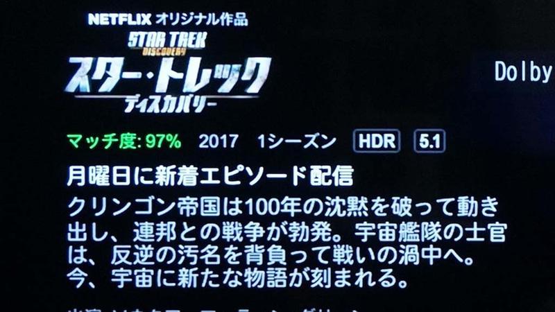 Netflixの番組も[HDR]表示