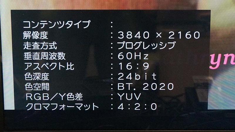 4K/60Hzで、24bitという信号表示だけ見るとHDR信号には見えない……