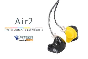 ハイブリッド型の新カスタムイヤフォン「FitEar Air2」 FitEar Air2
