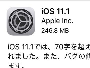iOS 11.1提供開始。70字以上の絵文字を追加。写真などバグ修正も iOS 11.1