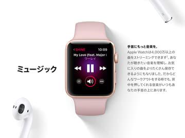 watchOS 4.1提供開始。LTE対応Series 3は単体で音楽ストリーミング watchOS 4.1。Apple Watch Series 3は単体で楽曲ストリーミング対応