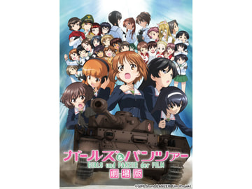 「ガルパン」TV版、OVA、劇場版がAmazonプライムビデオで17日から見放題に ガールズ&パンツァー 劇場版(C)GIRLS und PANZER Film Projekt