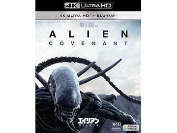 「エイリアン:コヴェナント」'18年1月にUHD BD化。史上最凶クリーチャー誕生 エイリアン:コヴェナント <4K ULTRA HD+2Dブルーレイ/2枚組>