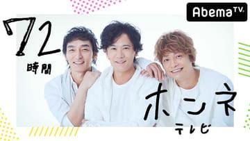 稲垣・草彅・香取の「72時間ホンネテレビ」が本日21時スタート (c)AbemaTV