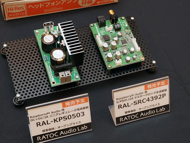 左から「DC+5V/3A リニアレギュレータ電源基板」、「S/PDIF, I2S マスタークロック生成基板」