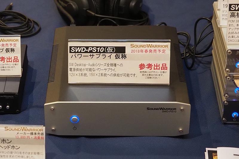 パワーサプライ「SWD-PS10」(仮)